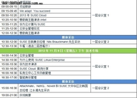 Best of SUSECon 中国盛会2012