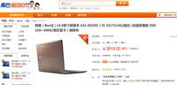 库巴限时促销 明基14寸SSD超级本3819