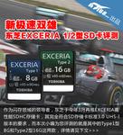 新极速双雄 东芝EXCERIA 1/2型SD卡评测