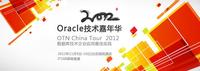 2012 Oracle技术嘉年华亮点内容抢先看