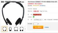 低音利器 森海塞尔PX100-II双11特价399