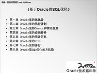 Oracle技术嘉年华:SQL优化的方法论
