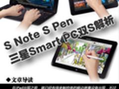 S Note S Pen 三星Smart PC双S功能解析