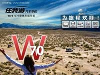 [重庆]7寸便携车载导航 任我游W70仅899