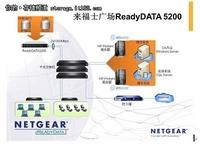 NETGEAR助力来福士广场虚拟化应用案例