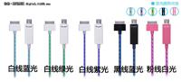 Power4 WPL009苹果数据线 吉林报价88元
