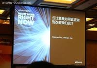 vForum 2012:云计算如何真正改变IT