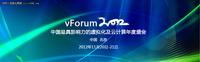 直击vForum2012:利用云缩减IT交付周期