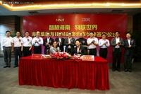 IBM携手海航共促海南物联网产业发展
