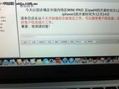 售5388元起 传iPhone5行货12月14日开卖