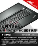 经典与创新 ThinkPad T430u超极本试用