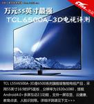 万元55英寸最强 TCL云屏V6500A电视评测