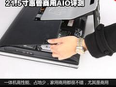 支持免工具拆卸 21.5寸惠普商用AIO评测