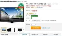 补贴价1299元 TCL 32寸高清LED液晶电视