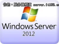 Windows Server 2012 实际操作及应用