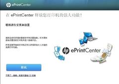进入低成本的打印时代 惠普2520hc评测