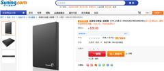 苏宁易购双11-希捷新睿翼1TB 529元