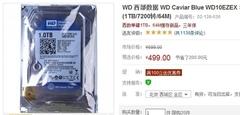1TB大容量 西数7200转蓝盘双11促销499