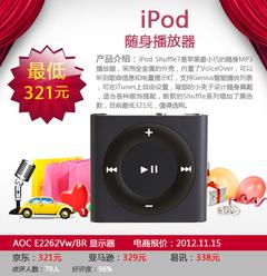 上市直降 苹果新款iPod Shuffle仅321元