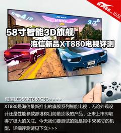 58寸智能3D旗舰 海信新品XT880电视评测