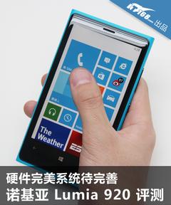 硬件完美软件不足 诺基亚Lumia920评测