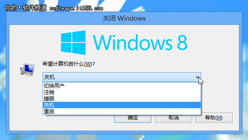 [Win8体验馆]Win8系统开关机操作实战