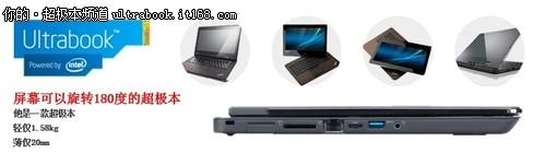 6999元起 ThinkPad S230u旋转本已开售