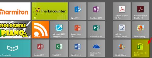 Windows 8系统:非exe文件放到开始屏幕图文教程5