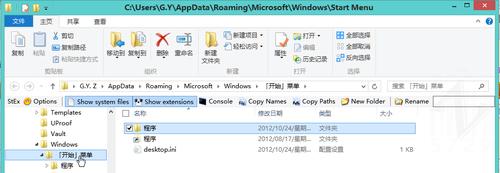Windows 8系统:非exe文件放到开始屏幕图文教程2