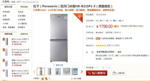 直降300元 松下210升双门冰箱仅1799元