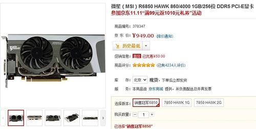 中端热销显卡 微星R6850京东仅售949元