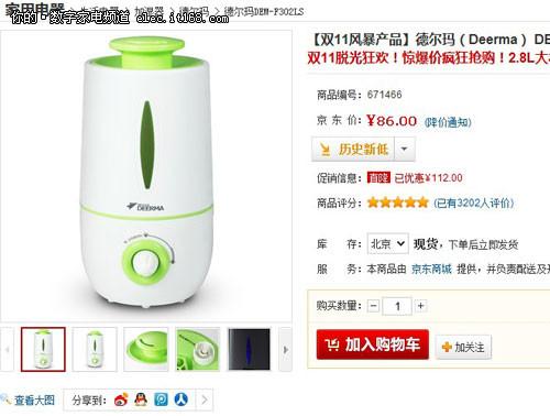 京东双11 德尔玛超声波加湿器仅售86元