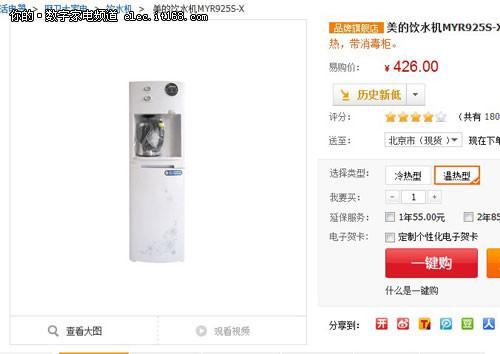 立式温热饮水机 美的MYR925S-X售价426
