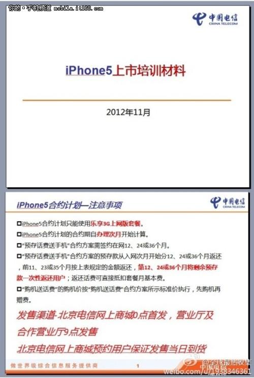 或将国内首发 电信定制iPhone5包装曝光