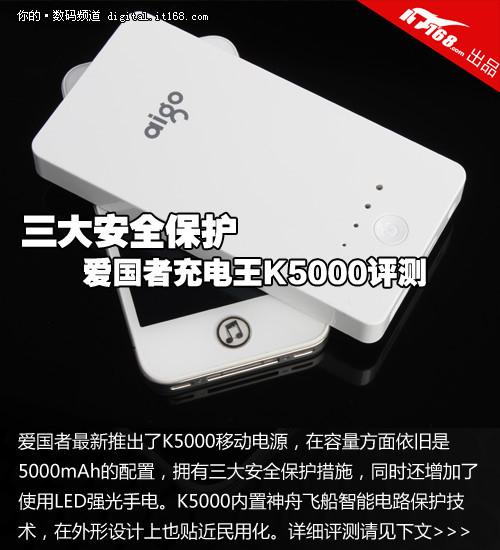 三大安全保护 爱国者充电王K5000评测