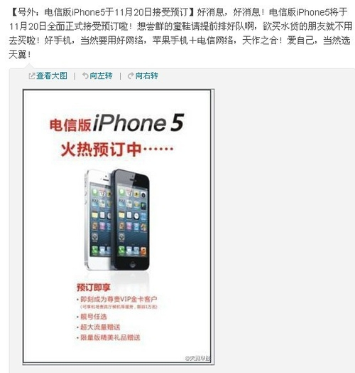 电信版iPhone5于20日预定 上市日期未定