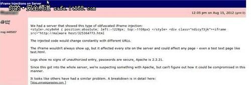 潜伏型植入代码为害站点,Websense防御