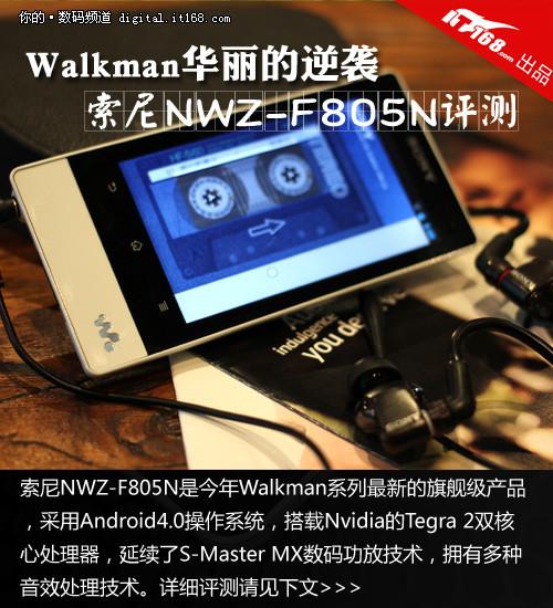 Walkman华丽的逆袭 索尼NWZ-F805N评测