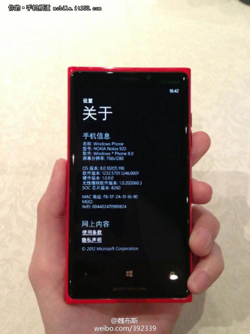 内部资料泄密 诺基亚Lumia920T售4888元