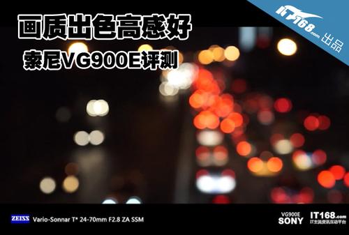 画质出众高感好 索尼NEX-VG900E评测