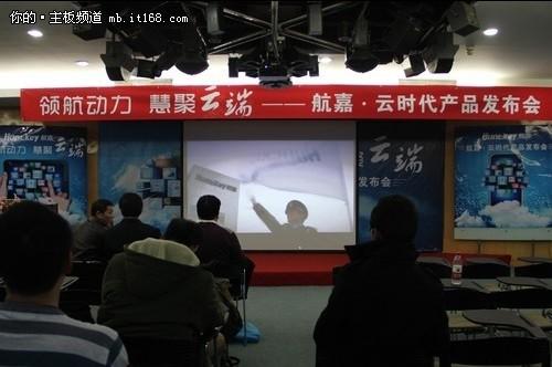 电源走进云时代 航嘉2012年新品发布会
