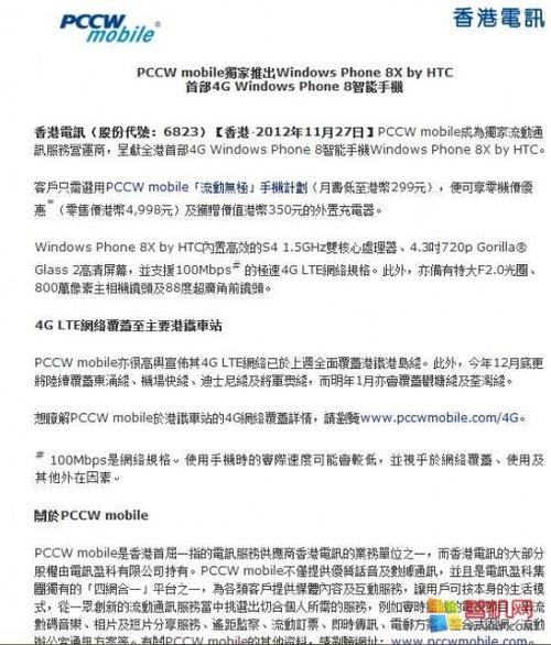 港版HTC 8X价格出炉 约合人民币4000元