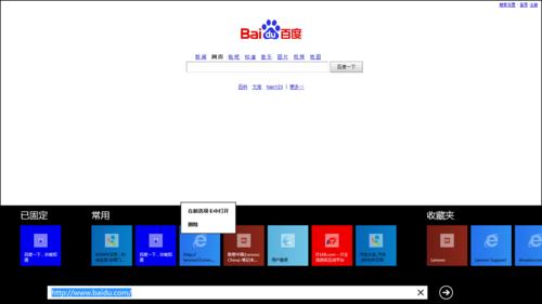 微软IE10浏览器触摸体验