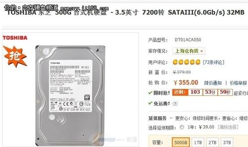 500GB售355元 东芝台式机机械硬盘推荐