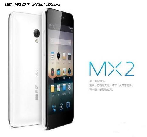 预定就送耳机 魅族MX2或12月15日开卖