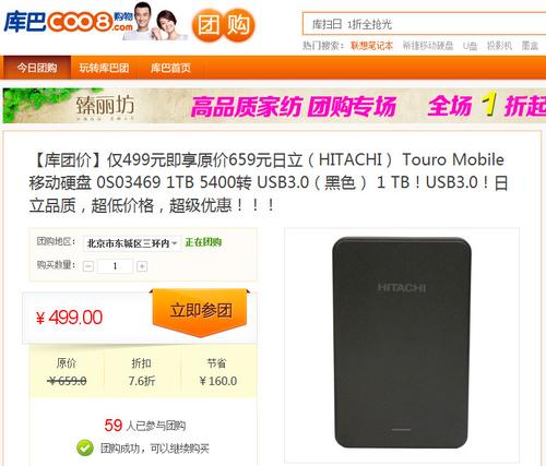 超低价格 日立Touro Mobile 1TB仅499元