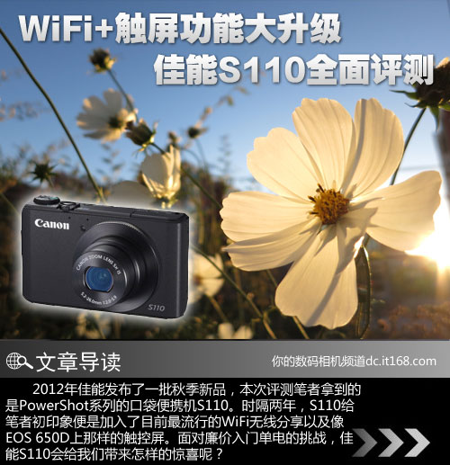 WiFi+触屏功能大升级 佳能S110全面评测
