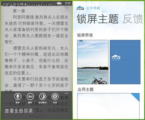 电子阅读 云中书城WP8客户端V2.0.0发布