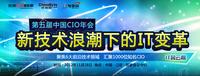 新技术浪潮的IT变革第五届中国CIO年会
