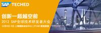 孙小群:中国已经成为SAP创新的原动力